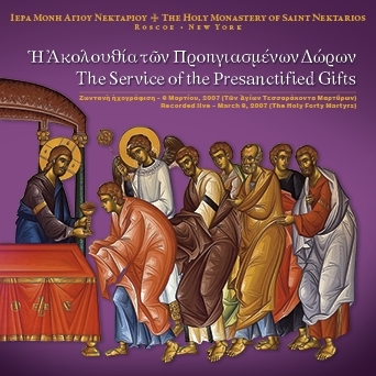 The Service of the Presanctified Gifts