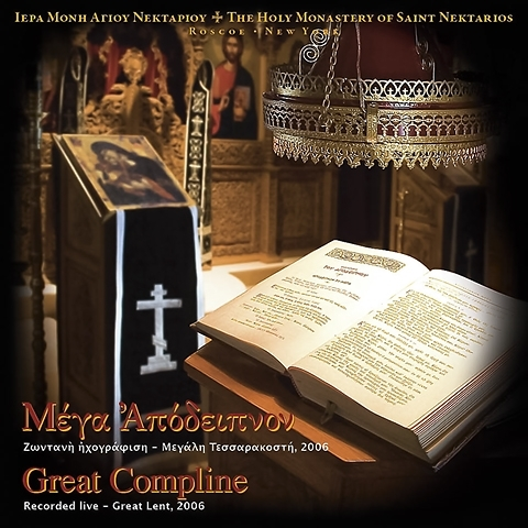 The Great Compline