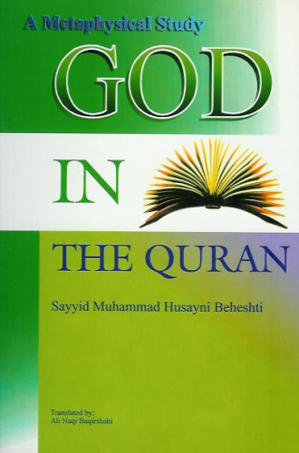 A Metaphysical Study God in the Holy Quran