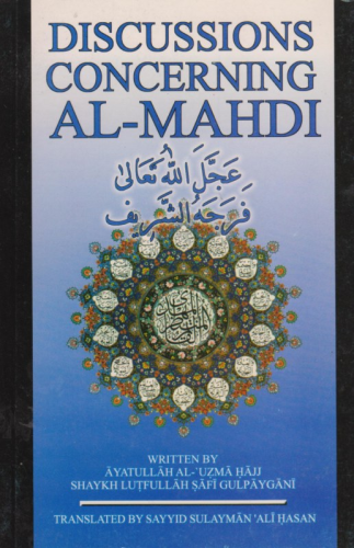 Discussions Concerning Al-Mahdi