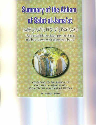 Summary of  the Ahkam of Salat al-Jama'at by Ayatullah Al-Uzman Al-Hajj As-Sayyid Ali Al-Husaini As-Seestani