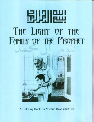 The Light of the Family of the Prophet