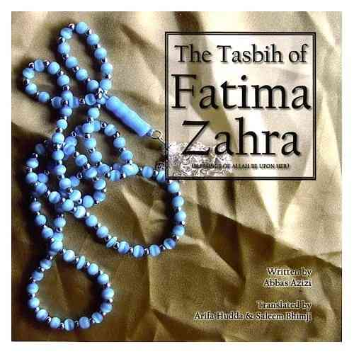 The Tasbih of Fatima Zahra by Abbass Azizi