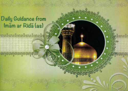 Daily Guidance From Imam Ar Rida(AS)