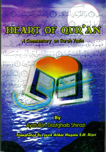 Heart of Qur'an: A Commentary on Surah Yasin by Ayatullah Dastghaib Shirazi