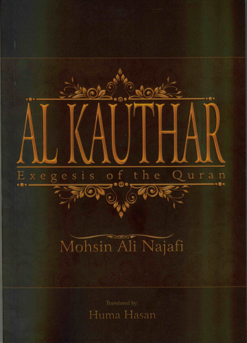 AlKauthar Exegesis of the quran